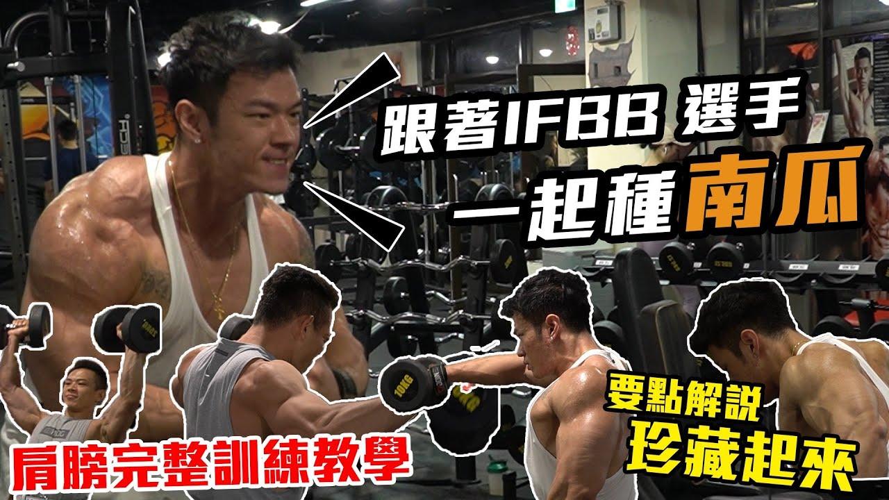 訓練男人的肩膀🔥跟著IFBB選手一起種南瓜🎃肩部完整訓練教學、要點解說珍藏起來