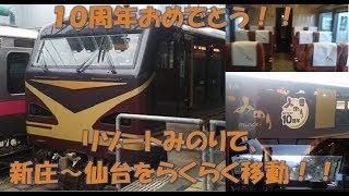 【鉄道乗車記】リゾートみのりに乗ってみた!