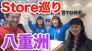 【 Store巡り】AppBankStore八重洲に行ってみた!ビジネスに役立つグッズ沢山! thumbnail