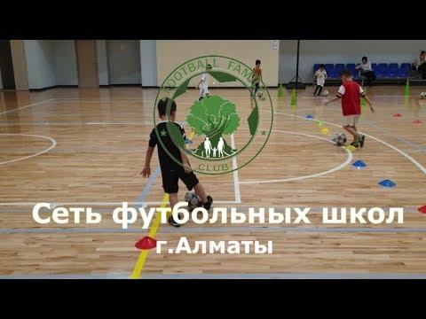 Детская футбольная школа г.Алматы Football Family Club