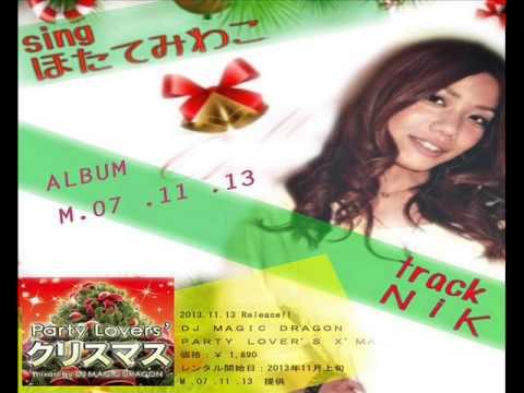 【クリスマスアルバム】-ほたてみわこ-&-nik-from-Party-Lover's-X'MAS-【cover-mix-cd】