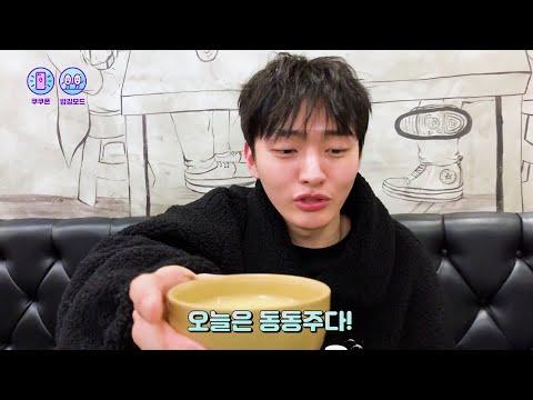 [윤쿠쿠캠-CLIP] Ep.10 닭갈비와 동동주_환상★_쿠쿠폰모드