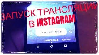 КАК ЗАПУСТИТЬ ТРАНСЛЯЦИЮ В ИНСТАГРАМЕ\Running broadcast instagram