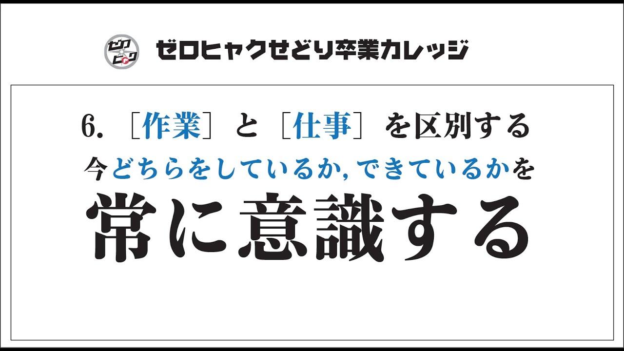 【ゼロヒャク公開コンテンツ】6.[作業]と[仕事]を区別する