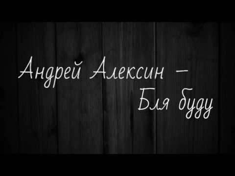 Андрей Алексин - Бля Буду
