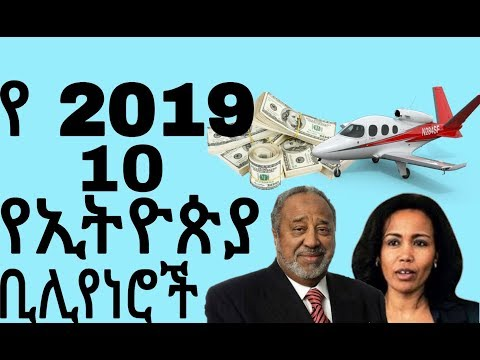 Top 10 Richest People In Ethiopia 2019