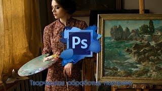 видео Пример быстрой ретуши студийного портрета