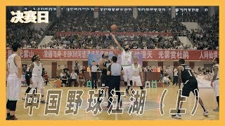 Foreign Players in Wild Ball - China's Hidden Basketball Industry | Arrow Factory