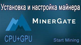 Полная установка и настройка майнера MinerGate