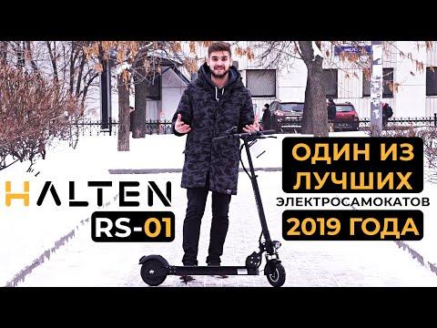 Обзор Halten RS-01! Один из лучших электросамокатов 2019 года!