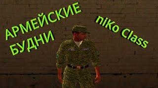 Скачать АРМЕЙСКИЕ БУДНИ СДАЛ ПРИСЯГУ GTA Role Play CRMP 7