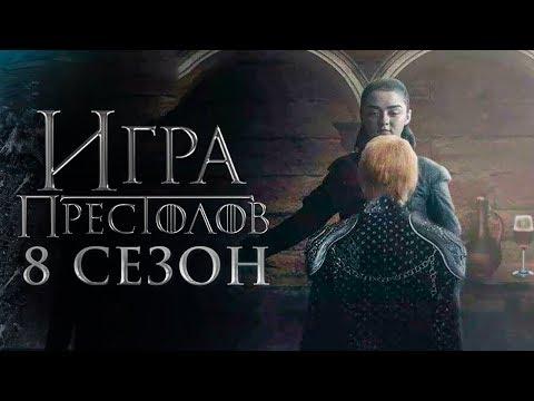 Фильм игра престолов 8 сезон 5 серия WMV