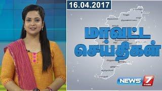 Tamil Nadu Districts News 16-04-2017 – News7 Tamil News