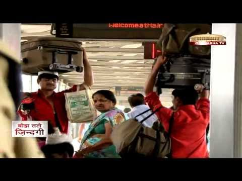 Special Report - Railway Porters (Coolies) - बोझ तले ज़िन्दगी