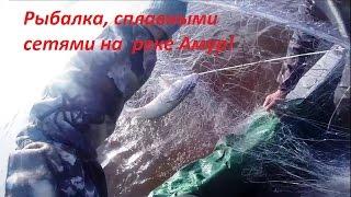 Рыбалка, сплавными сетями на Амуре(Рыбалка, сплавными сетями на Амуре. Осенний ход кеты. Лов ведётся по лицензии верховой сетью, длинной около..., 2017-02-28T09:30:46.000Z)