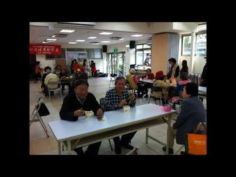 105/12/07華江社區照顧關懷據點活動影片