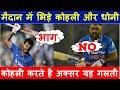 मैदान में भिड़े Virat Kohli और MS Dhoni | India Win | India Beat South Africa By 124 Runs Highlights
