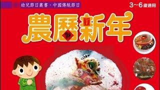 比比講故事 農曆新年 親子共讀 節日小書 傳統節日 Beibei and friends Storytelling Chinese New Year 