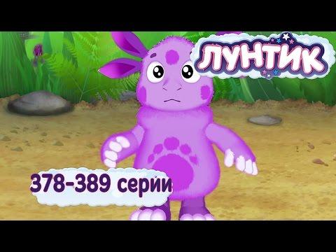 видеоприкол лунтик 378 389 серии