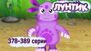 Лунтик - 378 - 389 серии