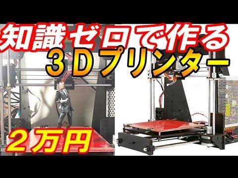 【知識ゼロで挑戦】2万円:3Dプリンター作って出力してみた【ウロボレアス】 #3DPrinter
