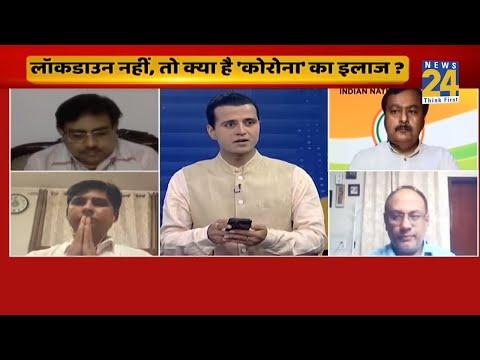 Rashtra Ki Baat: Lockdown नहीं तो क्या है 'कोरोना' का इलाज ? देखिए Manak Gupta के साथ