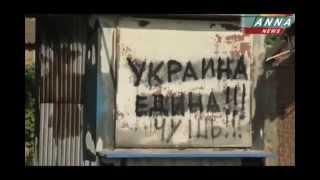 Славянск. Месяц войны (11 мая - 11 июня). Война как она есть. ч. 1-я