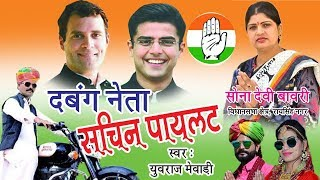 Vote For Sona Devi - कांग्रेस ज़िंदाबाद || दबंग नेता सोना देवी || Congress DJ Song 2018