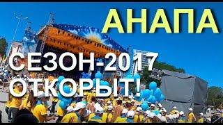 АНАПА 🌞 ОТКРЫТИЕ сезона-2017 (Театральная площадь, ул. Горького), 11 июня 2017 г.