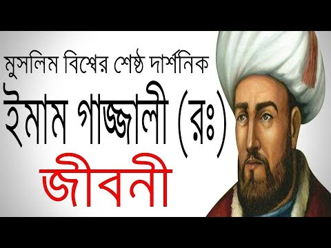 মুসলিম বিশ্বের শেষ্ঠ দার্শনিক ইমাম গাজ্জালী (রঃ) এর জীবনী   Biography Of Imam Ghazali In Bangla. streaming vf