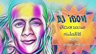 محمد رمضان - ريمكس انا الملك (Trap Mix) Dj IRON