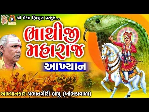 Bhathiji Maharaj Ni varta || Prabhatgiri Bapu || Gujarati Aakhyan || ભાથીજી મહારાજ ની વાર્તા  ||