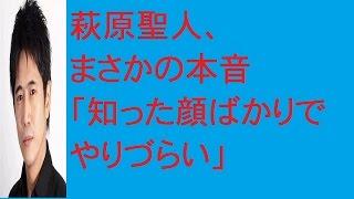 萩原聖人、まさかの本音「知った顔ばかりでやりづらい」について、動画...