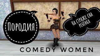 Comedy Women На страже сна ребёнка