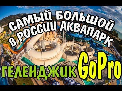 VLOG 355 Геленджик LIFE Аквапарк Золотая Бухта 2017