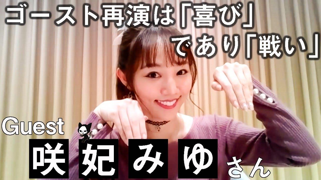咲妃みゆ 公式ブログ Powered by LINE