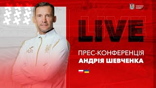 ПОЛЬЩА УКРАЇНА Передматчева прес конференція Андрія Шевченка