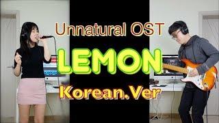 Lemon(韓国語バージョン)Cover 米津玄師 Korean.Ver