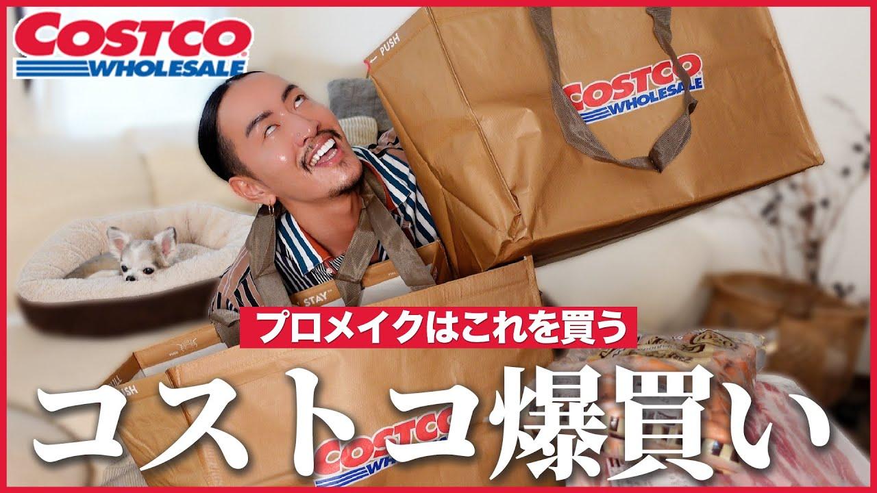 【コストコ爆買い】おすすめ美容アイテム〜日用品〜食材、沢山買いました〜