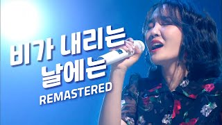 [4K] 윤하(YOUNHA/ユンナ) - 비가 내리는 날에는(On A Rainy Day) [Remastered…