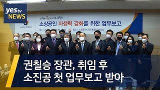 [yestv뉴스] 권칠승 장관, 취임 후 소진공 첫 업…