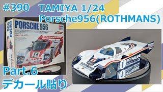 【カーモデル】TAMIYA Porsche956(ROTHMANS仕様) Part.6 デカール貼り【製作日記#390】