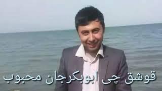 Download Video یک آهنگ شاد به موزیک بندری به آواز ابوبکرجان محبوب شعر ش احمدفریدکوهی MP3 3GP MP4