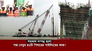 Exclusive: শতভাগ সম্পন্ন হলো পদ্মা সেতুর পাইলিংয়ের কাজ ! | Padma Bridge