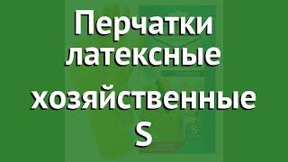 Перчатки латексные хозяйственные S (Чистый дом) обзор 06-892 производитель Техноэкспорт ООО (Россия)