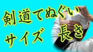 剣道 手ぬぐいのサイズ|剣道面タオルチャンネル