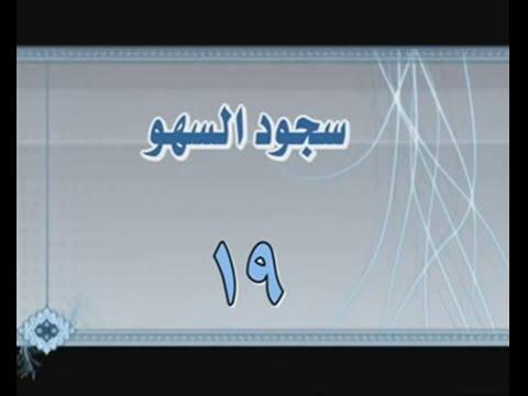 سجود السهو سلسلة الفقه المصور طبقا لرأي السيد السيستاني دام ظله في المسائل الفقهية Youtube