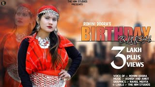 Latest Pahari Song | Birthday Blush Non Stop Dj | Rohini Dogra | Ankit Thakur | Aashish | Dj RockerZ