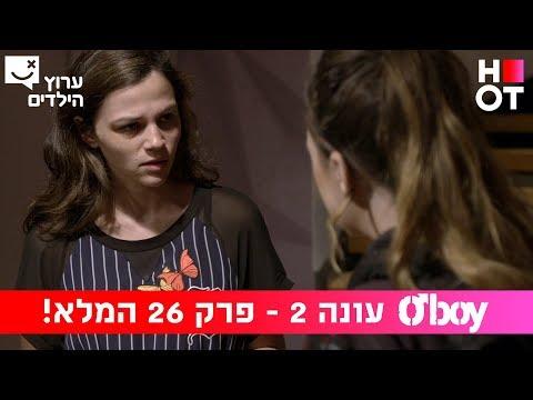 אובוי עונה 2 - פרק 26 המלא!