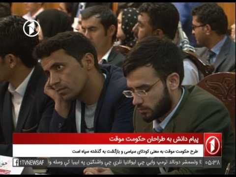 Afghanistan Dari News.21.04.2017 خبرهای افغانستان